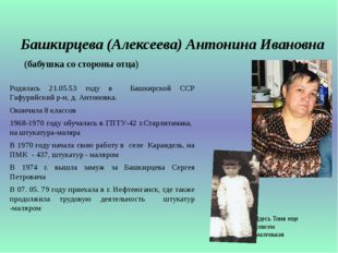 Родилась 21.05.53 году в Башкирской ССР Гафурийский р-н, д. Антоновка. Окончи