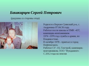 Родился в Верхне-Суянский р-н, с. Андреевка 07.04.56 году. Работал после школ