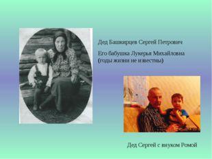 Дед Сергей с внуком Ромой Дед Башкирцев Сергей Петрович Его бабушка Лукерья М