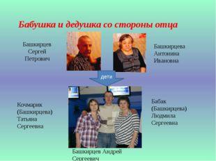 Башкирцев Сергей Петрович Башкирцева Антонина Ивановна Бабушка и дедушка со с