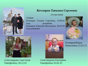 СЕМЬЯ Кочмарик Татьяна Сергеевна, 16.08.82 года рождения, Кочмарик Николай Ни