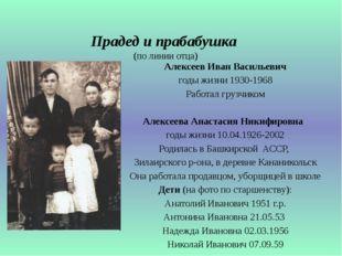 Прадед и прабабушка (по линии отца) Алексеев Иван Васильевич годы жизни 1930-