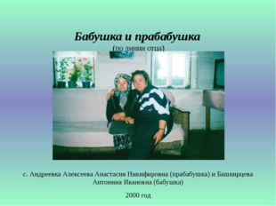 Бабушка и прабабушка (по линии отца) с. Андреевка Алексеева Анастасия Никифир