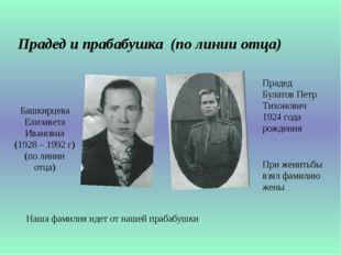 Башкирцева Елизавета Ивановна (1928 – 1992 г) (по линии отца) Прадед Булатов