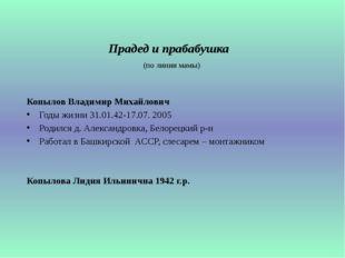 Прадед и прабабушка (по линии мамы) Копылов Владимир Михайлович Годы жизни 31