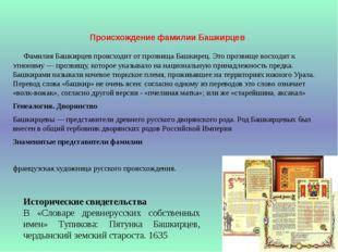 Происхождение фамилии Башкирцев Фамилия Башкирцев происходит от прозвища Баш