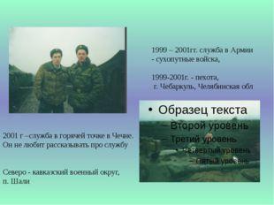 2001 г –служба в горячей точке в Чечне. Он не любит рассказывать про службу