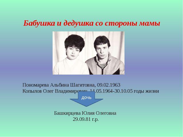 Бабушка и дедушка со стороны мамы Пономарева Альбина Шагитовна, 09.02.1963 Ко...