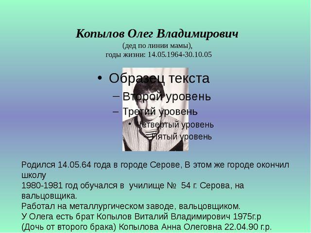 Родился 14.05.64 года в городе Серове, В этом же городе окончил школу 1980-1...