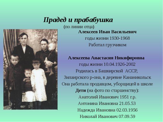 Прадед и прабабушка (по линии отца) Алексеев Иван Васильевич годы жизни 1930-...