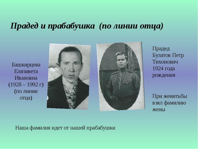 Башкирцева Елизавета Ивановна (1928 – 1992 г) (по линии отца) Прадед Булатов...