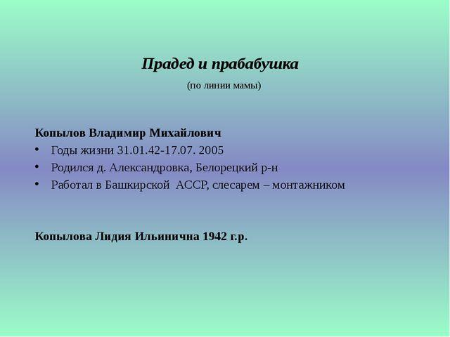 Прадед и прабабушка (по линии мамы) Копылов Владимир Михайлович Годы жизни 31...