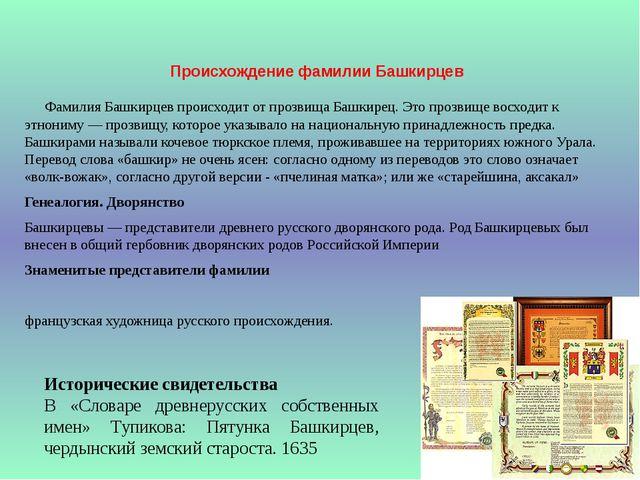 Происхождение фамилии Башкирцев Фамилия Башкирцев происходит от прозвища Баш...