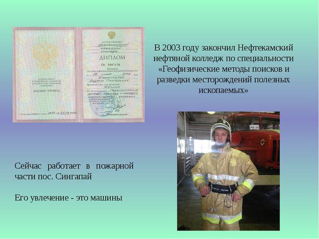 В 2003 году закончил Нефтекамский нефтяной колледж по специальности «Геофизич...