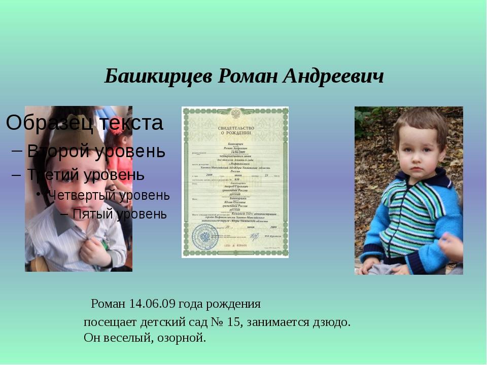 Башкирцев Роман Андреевич Роман 14.06.09 года рождения посещает детский сад №...