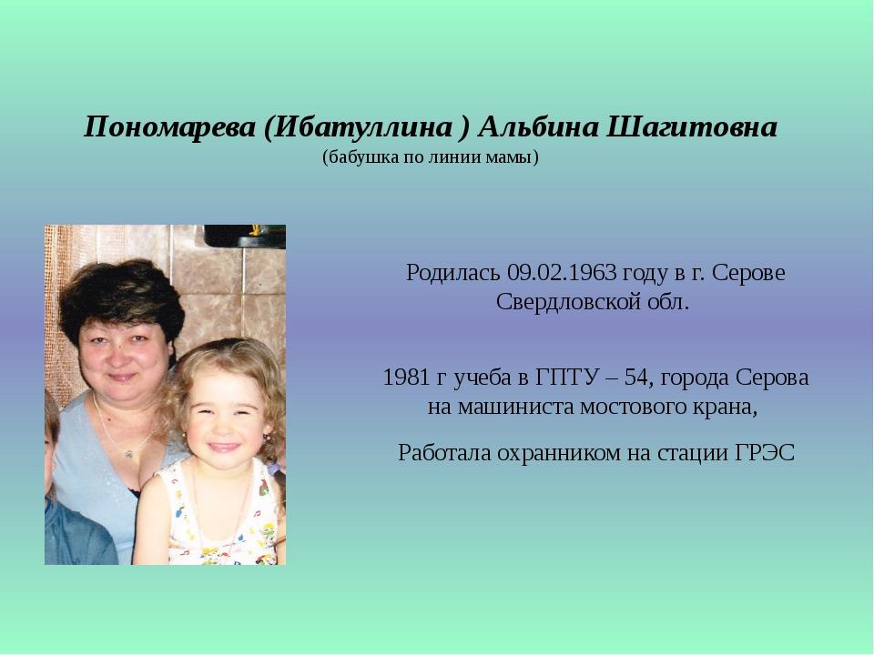 Пономарева (Ибатуллина ) Альбина Шагитовна (бабушка по линии мамы) Родилась 0...