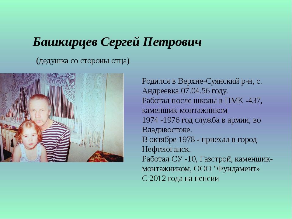Родился в Верхне-Суянский р-н, с. Андреевка 07.04.56 году. Работал после школ...