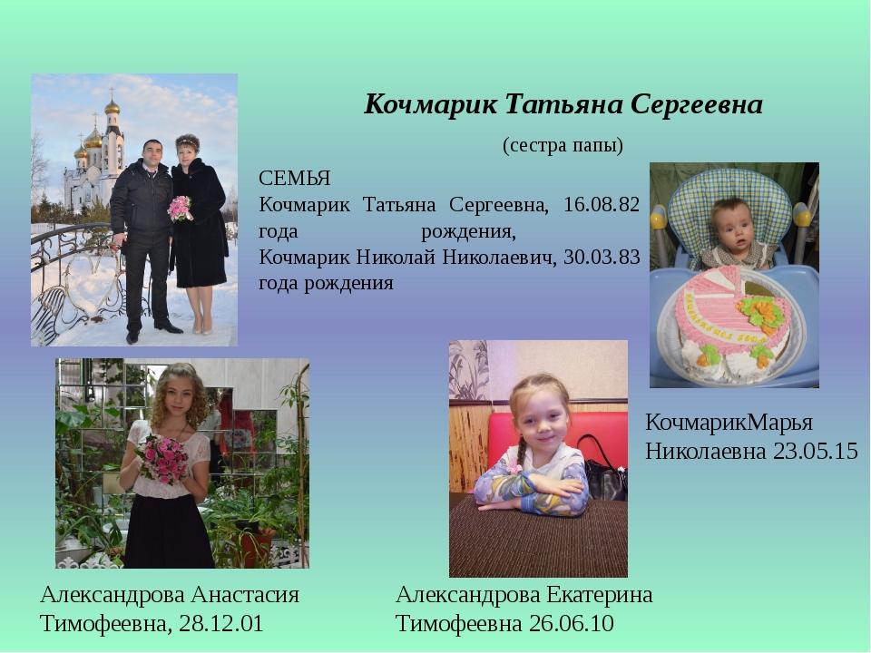 СЕМЬЯ Кочмарик Татьяна Сергеевна, 16.08.82 года рождения, Кочмарик Николай Ни...
