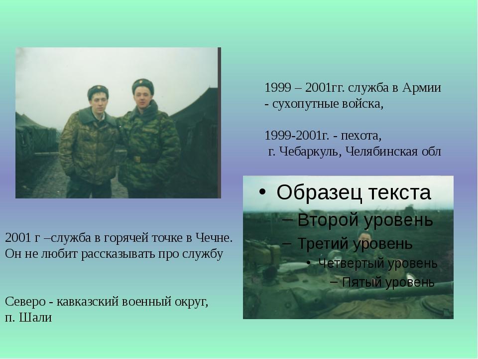 2001 г –служба в горячей точке в Чечне. Он не любит рассказывать про службу...