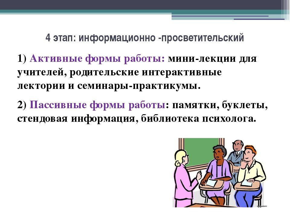 4 этап: информационно -просветительский 1) Активные формы работы: мини-лекции...