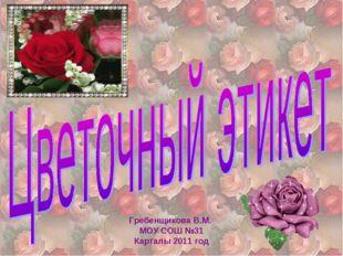 Гребенщикова В.М. МОУ СОШ №31 Карталы 2011 год