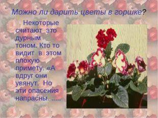 Можно ли дарить цветы в горшке? Некоторые считают это дурным тоном. Кто то ви