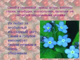 Синий и сиреневый : ирисы, астры, анютины глазки, незабудки, колокольчики, ва