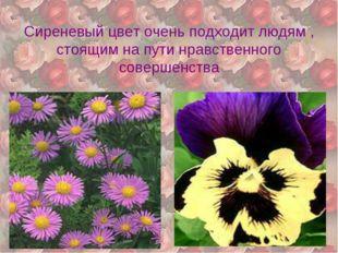 Сиреневый цвет очень подходит людям , стоящим на пути нравственного совершенс
