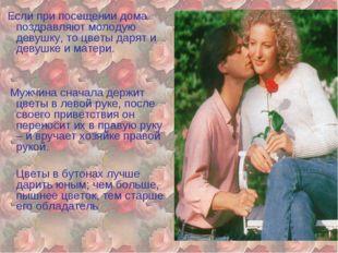 Если при посещении дома поздравляют молодую девушку, то цветы дарят и девушк