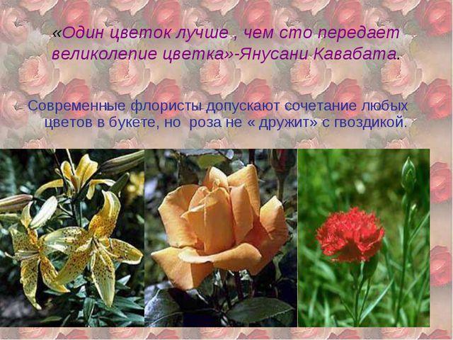 «Один цветок лучше , чем сто передает великолепие цветка»-Янусани Кавабата. С...