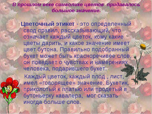 В прошлом веке символике цветов придавалось большое значение. Цветочный этике...
