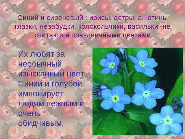 Синий и сиреневый : ирисы, астры, анютины глазки, незабудки, колокольчики, ва...