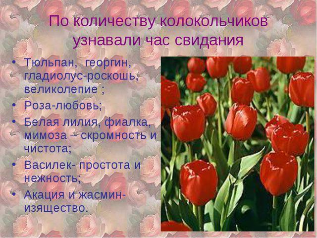 По количеству колокольчиков узнавали час свидания Тюльпан, георгин, гладиолус...