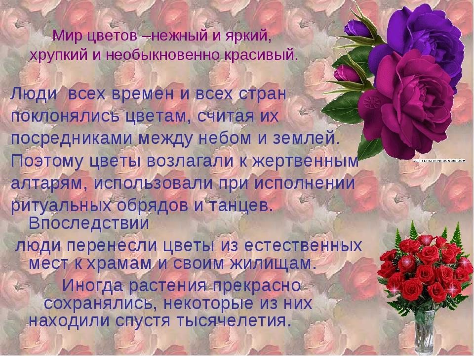 Мир цветов –нежный и яркий, хрупкий и необыкновенно красивый. Люди всех време...