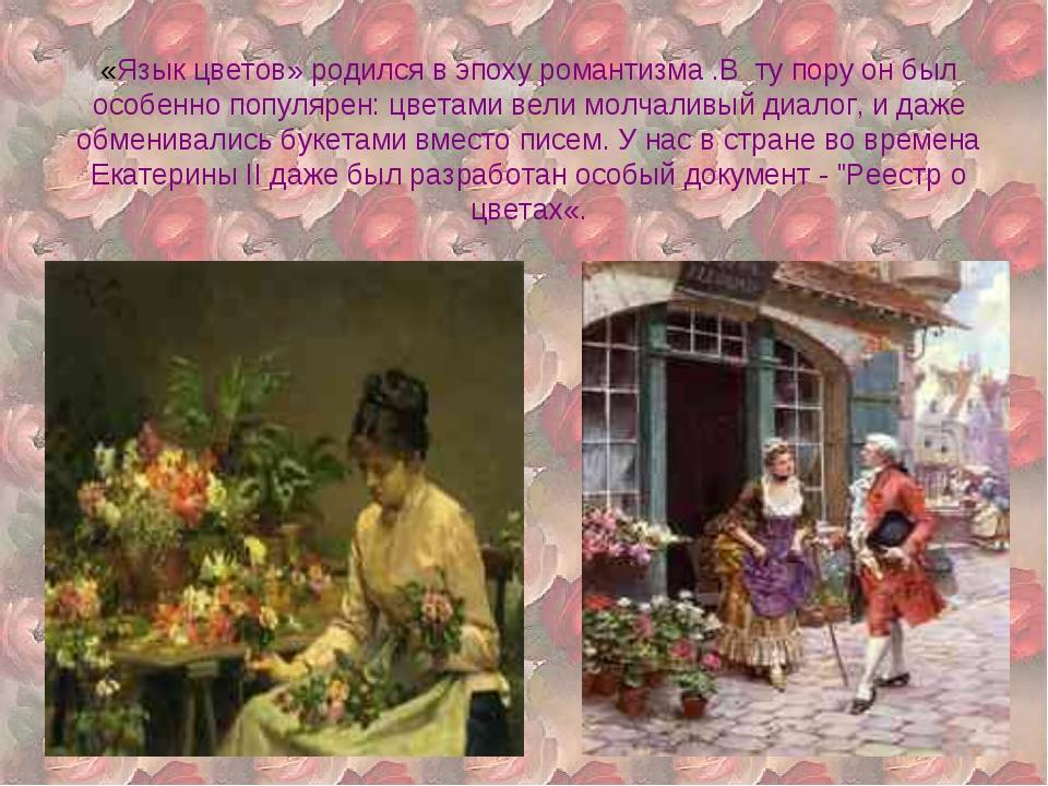 «Язык цветов» родился в эпоху романтизма .В ту пору он был особенно популярен...