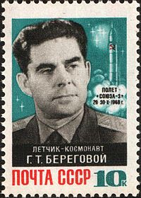 C:\Users\Татьяна\Pictures\The_Soviet_Union_1968_CPA_3699_stamp_(Pilot-Cosmonaut_of_the_USSR_Georgy_Beregovoy_and_Carrier_Rocket_Start).jpg