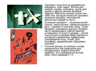 Орнамент наносили на деревянные предметы: луки седел, ботала для оленей, коро