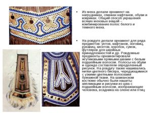 Из меха делали орнамент на нагрудниках, спинках кафтанов, обуви и ковриках. О