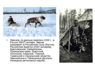 Эвенков, по данным переписи 2002 г., в России 35527 человек. Эвенки проживают