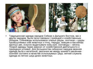 Традиционная одежда народов Сибири и Дальнего Востока, как и других народов,