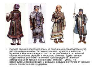 Одежда эвенков подразделялась на охотничью (производственную), выходную (дома