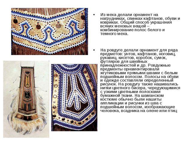 Из меха делали орнамент на нагрудниках, спинках кафтанов, обуви и ковриках. О...
