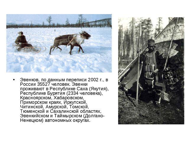 Эвенков, по данным переписи 2002 г., в России 35527 человек. Эвенки проживают...