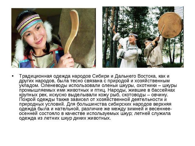 Традиционная одежда народов Сибири и Дальнего Востока, как и других народов,...