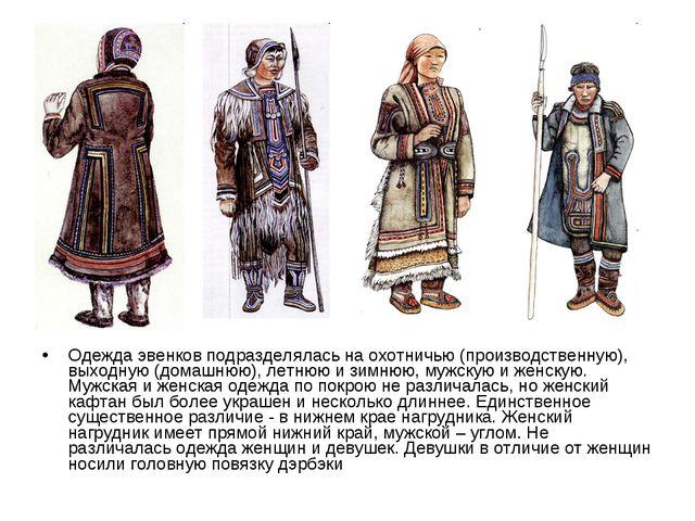 Одежда эвенков подразделялась на охотничью (производственную), выходную (дома...