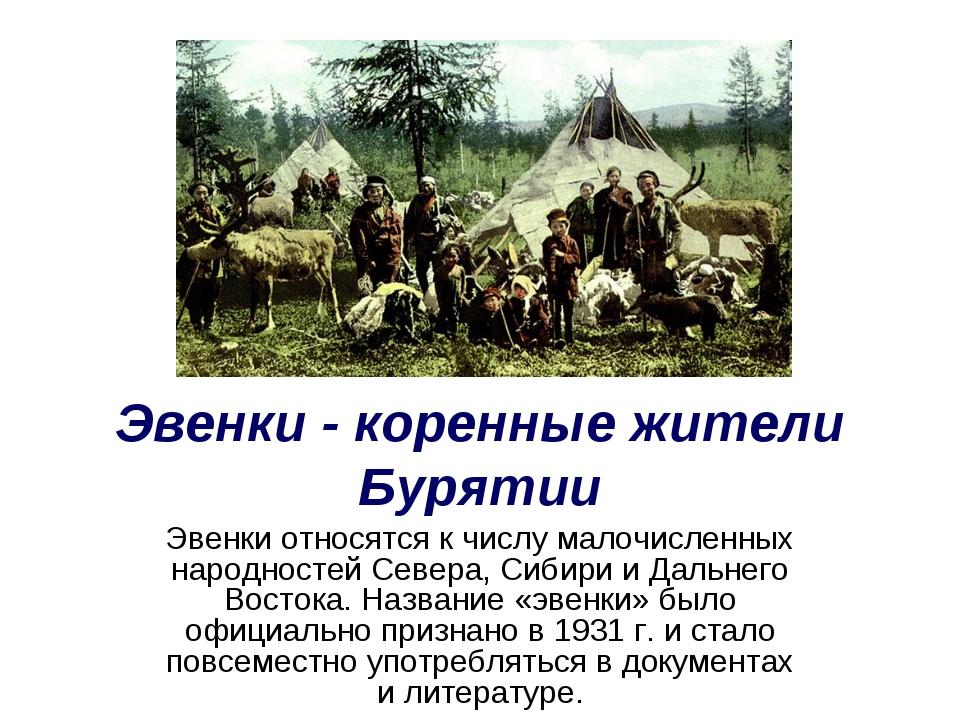 Эвенки - коренные жители Бурятии Эвенки относятся к числу малочисленных народ...