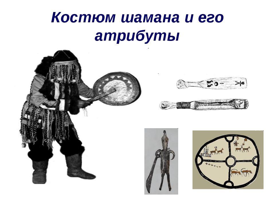 Костюм шамана и его атрибуты