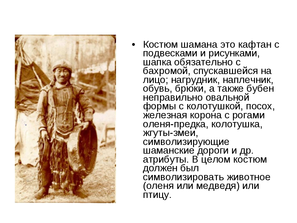 Костюм шамана это кафтан с подвесками и рисунками, шапка обязательно с бахром...