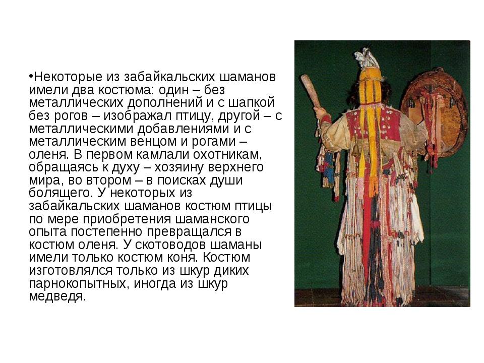 Некоторые из забайкальских шаманов имели два костюма: один – без металлически...