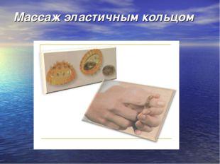 Массаж эластичным кольцом